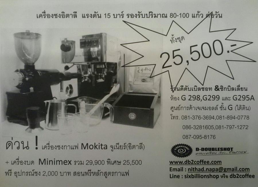 เครื่องชงกาแฟ (2)