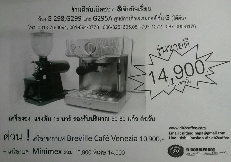 เครื่องชงกาแฟ (3)