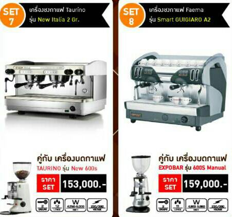 ขายเครื่องชงกาแฟ (1)