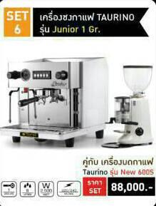 ขายเครื่องชงกาแฟ (4)