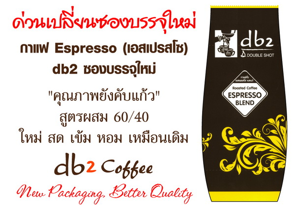 db2-espresso-blend1
